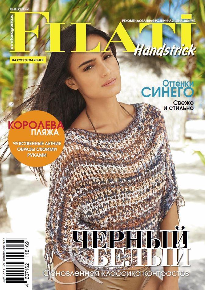 FILATI Handstrick No. 56 - Magazin (DE) + Strickanleitungen (RU) von Lana Grossa