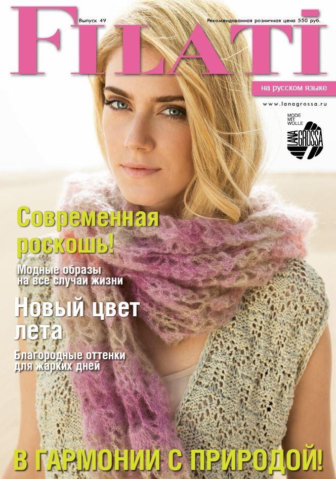 FILATI No. 49 (Sommer 2015) - Magazin (DE) + Strickanleitungen (RU) von Lana Grossa