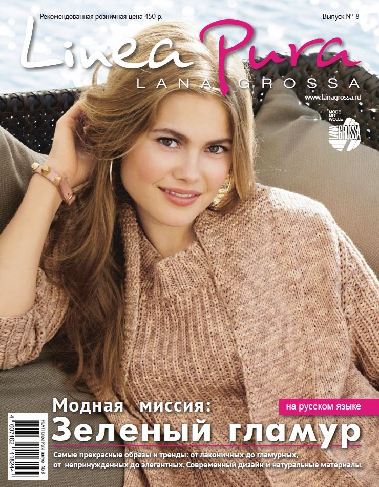 LINEA PURA No. 8 - Magazin (DE) + Strickanleitungen (RU) von Lana Grossa